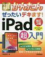 今すぐ使えるかんたん ぜったいデキます! iPad超入門<改訂3版>