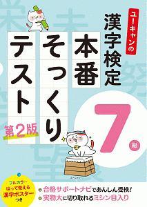 ユーキャンの漢字検定7級 本番そっくりテスト<第2版> ユーキャンの資格試験シリーズ