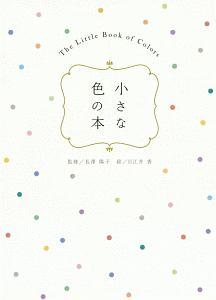 長澤陽子『小さな色の本』
