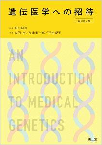 太田亨『遺伝医学への招待<改訂第6版>』