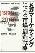 勝又壮太郎『メガマーケティングによる市場創造戦略』