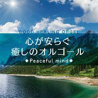 心が安らぐ癒しのオルゴール -Peaceful mind-