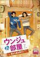 ウンジュの部屋 ~恋も人生もDIY!~ DVD-BOX