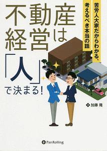 加藤隆『不動産経営は「人」で決まる! 現代の錬金術師シリーズ』