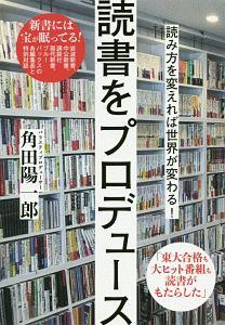 角田陽一郎『読書をプロデュース 読み方を変えれば世界が変わる!』