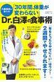 内臓脂肪が落ちる! 「30年間、体重が変わらない」Dr.白澤の食事術