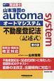 司法書士 山本浩司のautoma system<第8版> 不動産登記法〈記述式〉