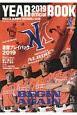 新潟アルビレックス・ベースボール・クラブオフィシャルイヤーブック 2019