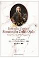 ドメニコ・スカルラッティ/ギターソロのためのソナタ集