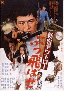 渡哲也 俳優生活55周年記念 「日活・渡哲也DVDシリーズ」 新宿アウトロー ぶっ飛ばせ(HDリマスター)