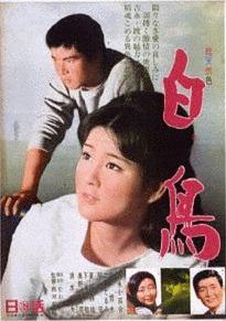 渡哲也 俳優生活55周年記念 「日活・渡哲也DVDシリーズ」 白鳥(HDリマスター)