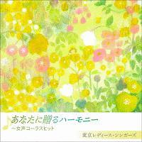 東京レディース・シンガーズ『あなたに贈るハーモニー ~女声コーラスヒット』