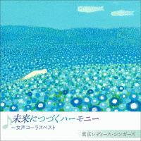 東京レディース・シンガーズ『未来につづくハーモニー ~女声コーラスベスト』