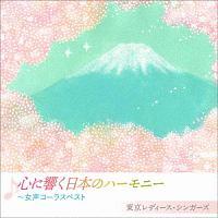 東京レディース・シンガーズ『心に響く日本のハーモニー ~女声コーラスベスト』