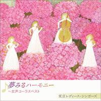 東京レディース・シンガーズ『夢みるハーモニー ~女声コーラスベスト』