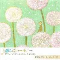 東京レディース・シンガーズ『癒しのハーモニー アヴェ・マリア~女性コーラスベスト』