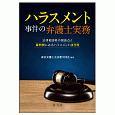 ハラスメント事件の弁護士実務 法律相談時の留意点と裁判例にみるハラスメント該当性