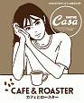 カフェとロースター Casa BRUTUS特別編集