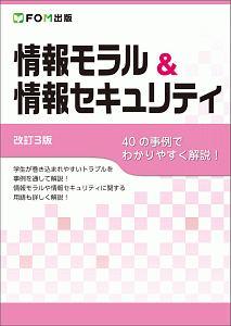 『情報モラル&情報セキュリティ<改訂3版>』富士通エフ・オー・エム
