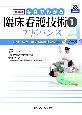 写真でわかる臨床看護技術 アドバンス<新訂版> 注射・検査に関する看護技術を中心に! (1)