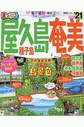 まっぷる 屋久島・奄美 種子島 2021