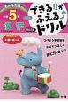 できる!!がふえる↑ドリル 小学5年 国語 漢字
