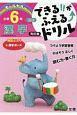 できる!!がふえる↑ドリル 小学6年 国語 漢字