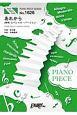 あれから-NHKスペシャル・バージョン-(AI歌唱)/美空ひばり (ピアノソロ・ピアノ&ヴォーカル)~NHKスペシャル「AIでよみがえる美空ひばり」企画楽曲