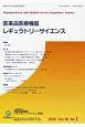 医薬品医療機器レギュラトリーサイエンス 51-1