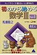 スバラシク面白いと評判の 初めから始める 数学3<改訂6> (1)