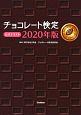 チョコレート検定 公式テキスト 2020