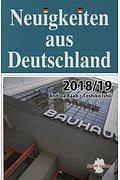 時事ドイツ語 2020
