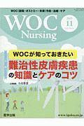 小川尊資『WOC Nursing 7-11 2019.11』