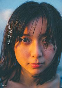 上白石萌歌1st写真集 「まばたき」