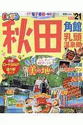 まっぷる 秋田 角館・乳頭温泉郷 2021