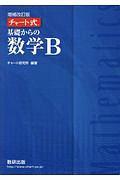 チャート式 基礎からの数学B<増補改訂版>