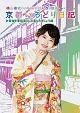 横山由依(AKB48)がはんなり巡る 京都いろどり日記 第6巻 お着物を普段着として楽しみましょう 編