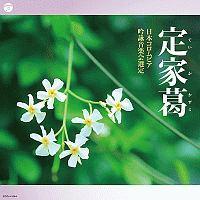 吟詠 二〇二〇年度(第五十六回)コロムビア全国吟詠コンクール 課題吟 CD 定家葛