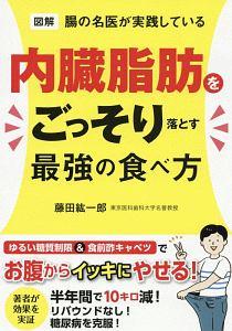 『図解 腸の名医が実践している 内臓脂肪をごっそり落とす最強の食べ方』藤田紘一郎