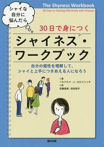 シャイな自分に悩んだら 30日で身につく シャイネス・ワークブック