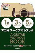 浦田泰宏『1日に3つのフレーズを5分ずつ弾く アコギワークアウトブック』