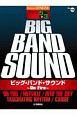 ビッグ・バンド・サウンド~On Fire~ グレード5~3級 STAGEAポピュラー・シリーズ114
