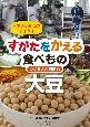 すがたをかえる食べもの つくる人と現場 大豆 (1)