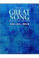 ワンランク上のピアノ・ソロ グレイトソング まちがいさがし/灰色と青