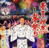 五木ひろし『春夏秋冬・夢祭り』