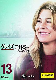 カテリーナ・スコーソン『グレイズ・アナトミー シーズン15』