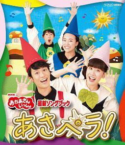 NHK「おかあさんといっしょ」最新ソングブック あさペラ! ブルーレイ