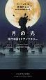 月の光 現代中国SFアンソロジー