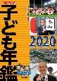 調べる学習子ども年鑑 2020
