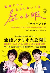 コナリミサト『金曜ドラマ 凪のお暇 シナリオブック』